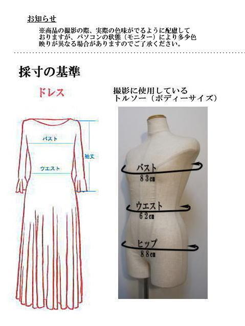 ドレスのサイズ